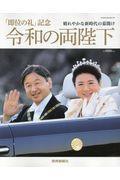 令和の両陛下の本