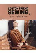 COTTON FRIEND SEWING vol.3の本