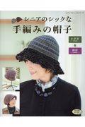 シニアのシックな手編みの帽子の本