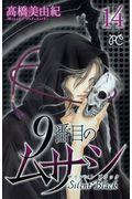 9番目のムサシサイレントブラック 14の本