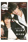 TVガイドdan Vol.27(NOVEMBER 2019)の本
