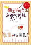 願えば叶う京都の神社ガイドの本
