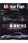 Motor Fan illustrated Vol.158の本