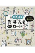 中学重要漢字おぼえるカードの本