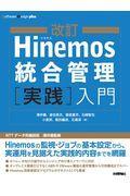 改訂 Hinemos統合管理「実践」入門の本