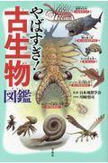 やばすぎ!古生物図鑑の本