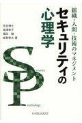 セキュリティの心理学の本