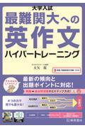 大学入試最難関大への英作文ハイパートレーニングの本