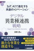 デジタル異業種連携戦略の本