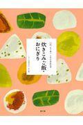炊きこみご飯・おにぎりの本