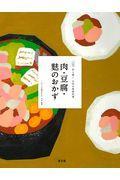 肉・豆腐・麩のおかずの本