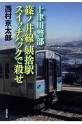 篠ノ井線・姨捨駅スイッチバックで殺せの本