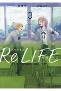 ReLIFE 3の本