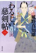 わるじい慈剣帖 1の本