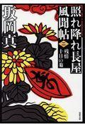 新装版 残情十日の菊の本