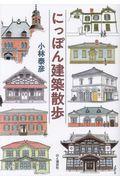にっぽん建築散歩の本