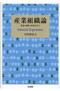 産業組織論の本
