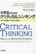 大学生のためのクリティカルシンキングの本