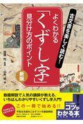 新版 古文書を楽しく読む!よくわかる「くずし字」見分け方のポイントの本