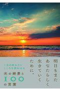 光の絶景と100の言葉の本