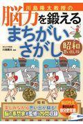 川島隆太教授の脳力を鍛えるまちがいさがし 昭和思い出し版の本