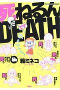死ねるんDEATHの本