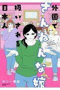 外国でざんねんな嫁扱いされる日本人の本