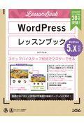WordPressレッスンブック5.x対応版の本