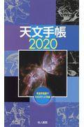 天文手帳 2020の本