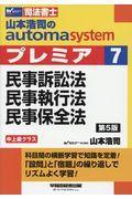第5版 山本浩司のautoma systemプレミア 7の本