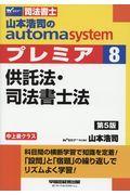 第5版 山本浩司のautoma systemプレミア 8の本