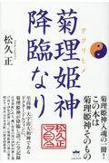 菊理姫神降臨なりの本
