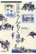 東海道五拾三次江戸のうんちく道中の本
