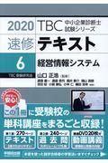 TBC中小企業診断士試験シリーズ速修テキスト 6 2020年版の本
