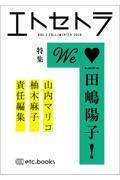 エトセトラ VOL.2(FALL/WINTER 2019)の本