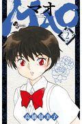 MAO 2の本