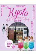 京都カフェハンディ版 2020の本