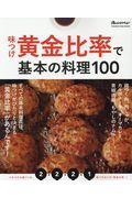 味つけ黄金比率で基本の料理100の本