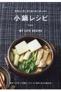 小鍋レシピの本