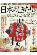 日本のしきたりがまるごとわかる本 令和版の本