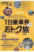 1日乗車券で行くおトク旅首都圏版の本