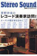 菅野沖彦のレコード演奏家訪問〈選集〉の本