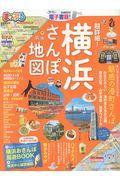 まっぷる超詳細!横浜さんぽ地図の本