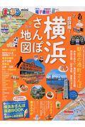 超詳細!横浜さんぽ地図miniの本