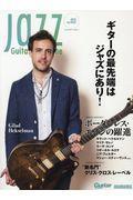 Jazz Guitar Magazine Vol.3の本