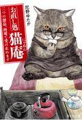 お直し処猫庵 二つの溜息、肉球で受け止めますの本