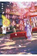 お越しください、稲荷寿司あやかし神社の本