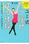 ユミ式ラク痩せゆる体操の本