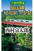 十津川警部仙山線〈秘境駅〉の少女の本