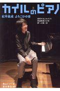 カイルのピアノ紀平凱成よろこびの音の本